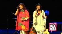 台湾最美和声上海开唱 南方二重唱传递正能量 131004