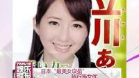 """日本""""最美女议员""""转行当女优 131010"""