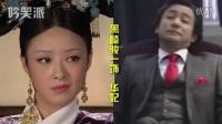 甄嬛直树传!看清宫剧如何与日剧神级同步!笑尿了!