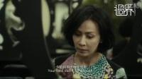 《过界男女》 香港预告片1 (中文字幕)