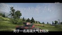 《坦克世界》这是什么情况第2集