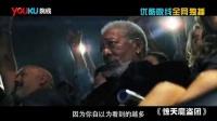 《驚天魔盜團》優酷院線30秒預告片 四騎士借魔術完美實施複仇計劃