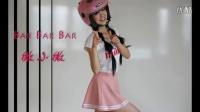 [牛人]Bar Bar Bar