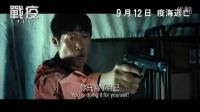 流感 香港预告片1 (中文字幕)