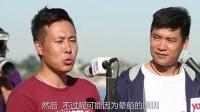 张昕宇讲述惊心动魄的环球之旅,没想到他这么胆大……