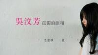 【HD】吴汶芳-孤独的总和MV(超清官方完整歌词版)