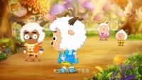 《喜羊羊与灰太狼之飞马奇遇记》飞岛仙境预告