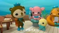 海底小纵队第四季 第5集 海底小纵队与海龟宝宝