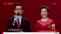 2017江苏卫视春节联欢晚会全程回顾