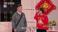 杨树林丫蛋田娃 北京卫视春晚小品《幸福快递》