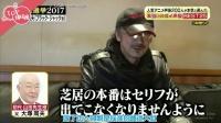 前辈大佬风采依旧 朝日2017声优总选举