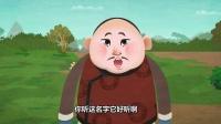 郭德纲相声动画 宰相刘罗锅069