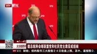 德总统将会晤联盟党和社民党主席促成组阁 北京您早 171125
