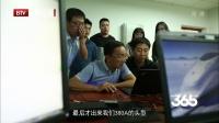 中国梦365个故事:我为高铁做实验 北京新闻 171127