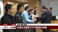 109堂生态课吸引万户家庭参与体验 北京新闻 171127
