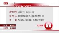 听民意  解民忧:李万钧 北京新闻 171127