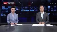 北京市发布大风蓝色预警 北京新闻 171127