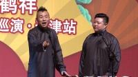 郭麒麟相声专场演出 天津站专场 20171204