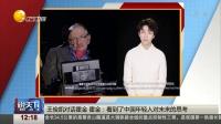 王俊凯对话霍金 霍金:看到了中国年轻人对未来的思考 说天下 20171128 高清版