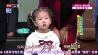 家庭吐槽大会 杜旭东 刘玉凤夫妇 170301