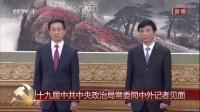 十九届中共中央政治局常委同中外记者见面活动全程 171025