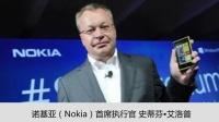 微软71.7亿美元收购诺基亚手机业务