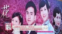 """胡静成功挑战""""屌丝女"""" 自曝不会为儿子推掉戏约 130922"""