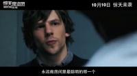 《驚天魔盜團》曝終極海報預告 10月10日驚天來襲