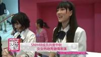 SNH48成员共度中秋 女女热吻秀激情表演 130924