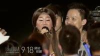 爱我到今生 LANDIVA 2012蓝心湄演唱会现场版