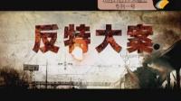《专列一号》预告片2