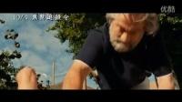 《别惹我》 台灣預告片1 (中文字幕)