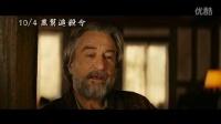 《别惹我》 台灣預告片2 (中文字幕)
