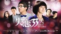 """《失恋33天》""""失恋物语""""一周年回访视频"""