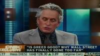 《华尔街:金钱永不眠》片段2之戈登是否是好人