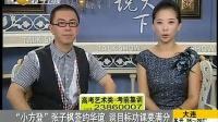 小方登张子枫签约华谊 谈目标功课要满分