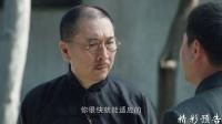 《信者无敌》33集预告片