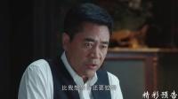 《信者无敌》34集预告片