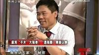 中国农民工之赌徒和牌王