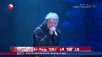 "Iron Maiden""铁娘子""乐队""掀翻""上海 娱乐星天地 160427"