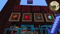 【红叔】红叔迫降研究院【Ep.15-下-小黑塔完工】 - 我的世界★Minecraft1.8.9工业多模组生存