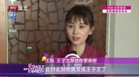 每日文娱播报20160503侯鸿亮团队为何成为良心团队(修改) 高清