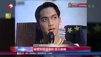 """娱乐星天地20160713《999朵玫瑰》差一朵!邰正宵""""发掘""""钟汉良 高清"""
