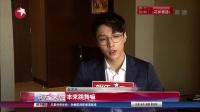 """娱乐星天地20160712《老九门》张艺兴突击练习成""""名角儿"""" 高清"""