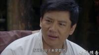 《硬骨头》41集预告片