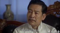 《硬骨头》38集预告片