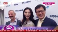 """每日文娱播报20160723成龙 范冰冰的""""忘年交"""" 高清"""