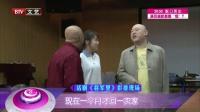 每日文娱播报20160729王玥波演话剧? 高清