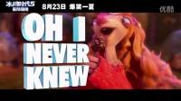 《冰川時代5:星際碰撞 》片尾曲MV好聽到爆 流行天後Jessie J驚豔開唱