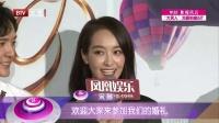 """每日文娱播报20160803舒淇拆散冯绍峰""""婚姻""""? 高清"""